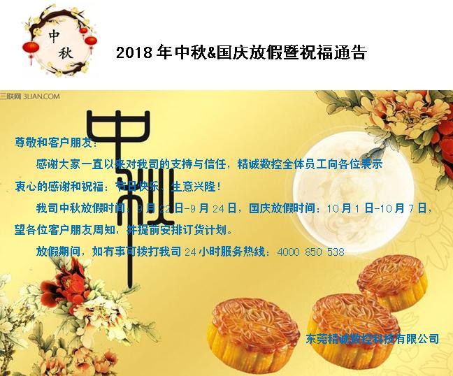 2018年中秋&国庆放假暨祝福通告